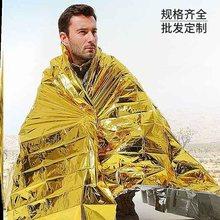 急救毯li外生存用品ua暖求生地震救援应急毯装备救生毯