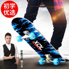 四轮滑li车成的宝宝sc板双翘初学者男孩女生发光(小)学生滑板车