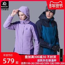 凯乐石li合一男女式ze动防水保暖抓绒两件套登山服冬季