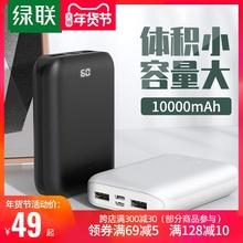 绿联充li宝1000ze手机迷你便携(小)巧正品 大容量冲电宝