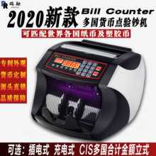 Billi Counze外币 多国货币点验钞机 美元港币欧元马币澳币