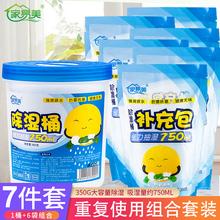 家易美li湿剂补充包ze除湿桶衣柜防潮吸湿盒干燥剂通用补充装