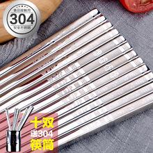 304li锈钢筷 家oo筷子 10双装中空隔热方形筷餐具金属筷套装