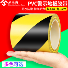 PVCli示胶带10li3米长黄黑地面标消防警戒隔离划地板5S斑马线