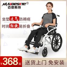 [lions]迈德斯特轮椅老人折叠轻便