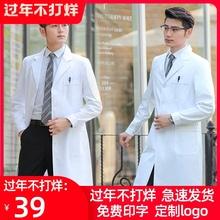 白大褂li袖医生服男ns夏季薄式半袖长式实验服化学