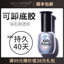Kelliy Kesns品牌胶底油QQ芭比光疗甲美甲用品15ml可卸底胶