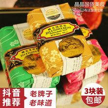3块装li国货精品蜂ns皂玫瑰皂茉莉皂洁面沐浴皂 男女125g