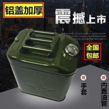 。加厚liL10升2ns0升铁油桶柴油壶摩托车加油桶汽车备用油
