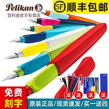 德国plilikanp3钢笔学生用正品P457宝宝钢笔(小)学生正姿练字专用0.28