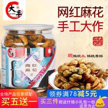 大丰网li海苔麻花原uf子宁波特产大罐装袋装香酥(小)零食