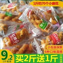 买2送li开口娃零食uf装香酥椒盐蜂蜜红糖味耐吃散装点心