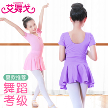 艾舞戈li童舞蹈服装on孩连衣裙棉练功服连体演出服民族芭蕾裙