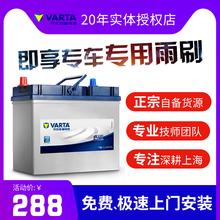 瓦尔塔li电池46Bon适用轩逸骊威骐达新阳光锋范雨燕天语汽车电瓶