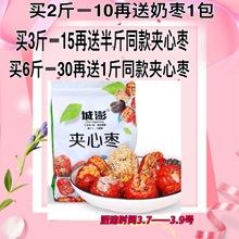 混合味li核枣夹核桃on山西特产城澎500g微商同式年货礼盒独立