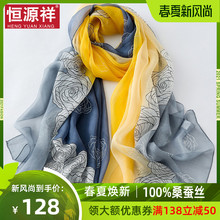 恒源祥li00%真丝on春外搭桑蚕丝长式披肩防晒纱巾百搭薄式围巾