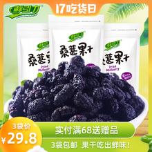 【鲜引li桑葚果干3on08g】果脯果干蜜饯休闲零食食品(小)吃