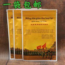 越南军li贴正品白虎on国旗万金筋骨贴膏舒经活络膏药贴