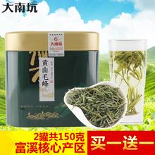 【买1送1】2020新茶正宗黄山毛li14绿茶(小)on特级礼盒共150g