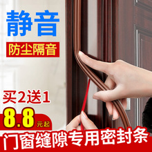防盗门li封条门窗缝ai门贴门缝门底窗户挡风神器门框防风胶条