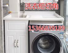 洗衣柜li台柜滚筒洗ai子一体非标定做切角包拐角常州