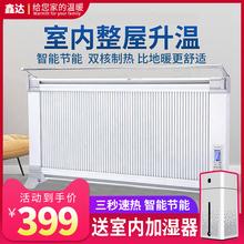 鑫达碳li取暖器家用ai挂墙暖电暖气片节能省电碳纤维电暖器