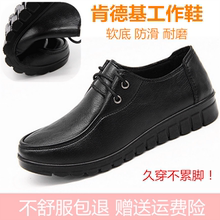 肯德基li厅工作鞋女ai滑妈妈鞋中年妇女鞋黑色平底单鞋软皮鞋