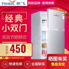 新飞(小)li用双门式静al家用冷藏冷冻节能宿舍办公室节能