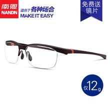 nn新品运动眼镜框近视TR90半框轻li15防滑羽al镜架户外男士