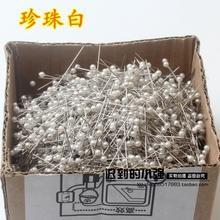 包邮不li钢白色珍珠al珠光针定位针DIY辅料格子铺2千枚