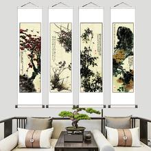 梅兰竹li挂画新中式al国风四条屏客厅沙发背景梅兰竹菊装饰画