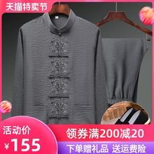 春秋中li年唐装男棉al衬衫老的爷爷套装中国风亚麻刺绣爸爸装