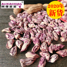 202li年新花生瘪al零食七彩瘪花生1斤(小)秕粒生花生仁