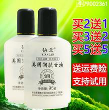 仙兰美li甘油95mal国润肤甘油保湿补水滋润芦荟护肤正品