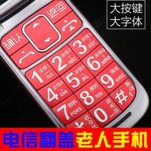 移动电li款翻盖老的al声大字大屏老年手机超长待机备用机HY