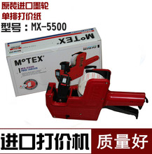 单排标li机MoTEal00超市打价器得力7500打码机价格标签机