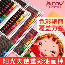 阳光天使重彩油画棒li68色蜡笔al童幼儿园24色学生用叠色涂鸦