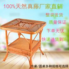 特价天li藤手工编制al阳台大茶几藤木方桌圆桌子厂家直销