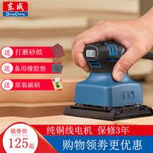 东成砂光机平li打磨机砂纸al无尘墙面轻电动(小)型木工机械抛光