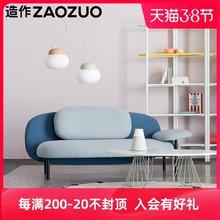 造作ZliOZUO软am网红创意北欧正款设计师沙发客厅布艺大(小)户型