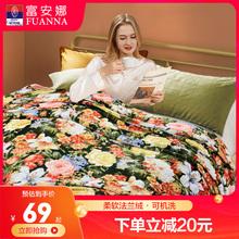 富安娜li0纺法兰绒am沙发毯子薄式床单春秋毯空调毯午睡盖毯