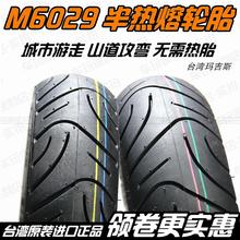 台湾玛吉斯M6029摩li8车半热熔am街道防滑压弯(小)牛轮胎正品