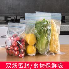 冰箱塑li自封保鲜袋am果蔬菜食品密封包装收纳冷冻专用
