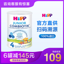 荷兰HliPP喜宝4am益生菌宝宝婴幼儿进口配方牛奶粉四段800g/罐
