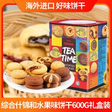 TATliWA塔塔瓦am装进口什锦味曲奇饼干休闲零食 年货送礼铁盒