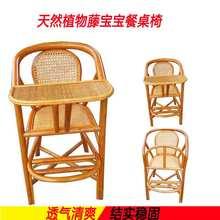 真藤编li童餐椅宝宝am儿餐椅(小)孩吃饭用餐桌坐座椅便携bb凳