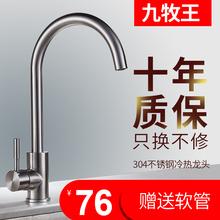 九牧王li锈钢SUSam厨房洗菜盆用水龙头冷热水万向拉丝