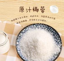 家庭专用全脂li3蓉粉椰茸am面包烘焙原料馅料海南椰子肉250g