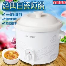 天际1li/2L/3amL/5L陶瓷电炖锅迷你bb煲汤煮粥白瓷慢炖盅婴儿辅食
