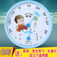 婴儿房li度计家用干am度计表创意室内壁挂式可爱室温计高精度